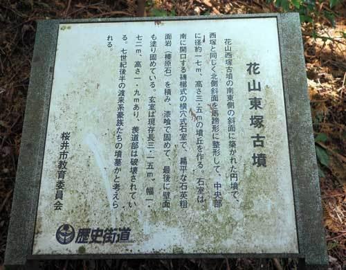 181202花山塚東古墳説明