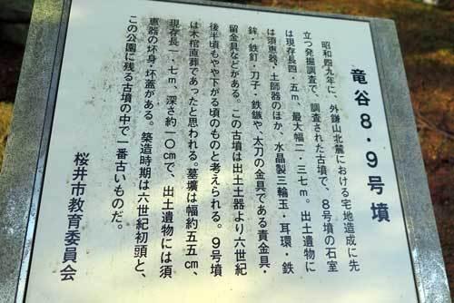 181202竜谷説明
