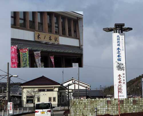 190109木之本駅