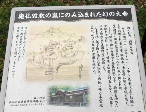 190128永久寺説明板