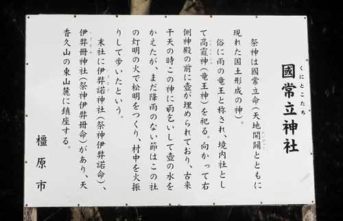 190305國常立神社