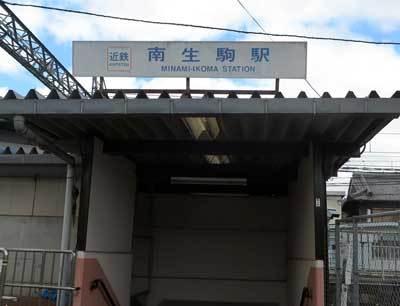 190412南生駒駅