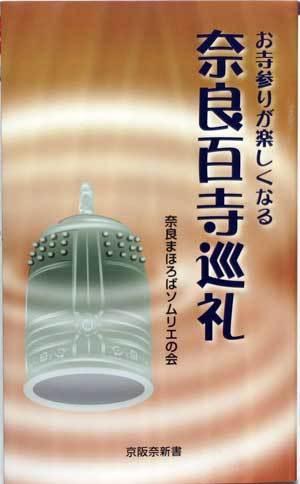 190423奈良百寺巡礼