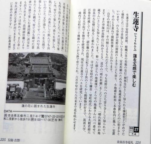 190423生蓮寺
