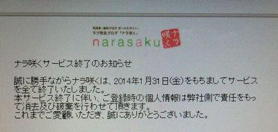 201401終了
