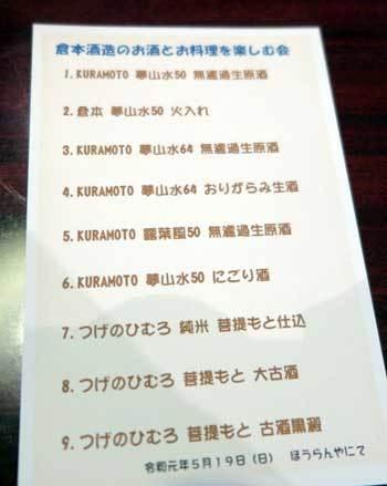 190519宴会お酒