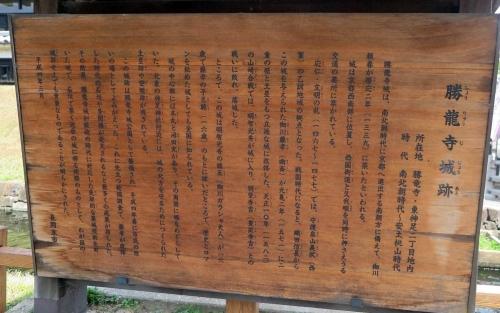 190708勝竜寺城説明