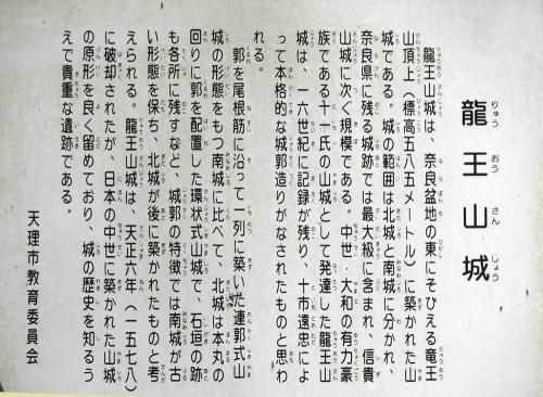190329龍王山城説明