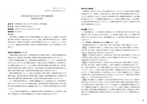 dow-190727-R1180-gennsetsu-shiryo_ページ_1