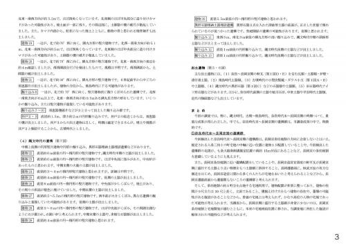 dow-190727-R1180-gennsetsu-shiryo_ページ_3