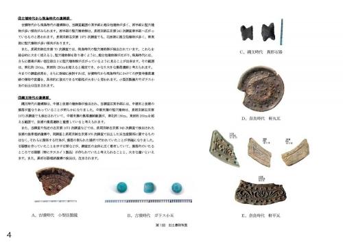 dow-190727-R1180-gennsetsu-shiryo_ページ_4