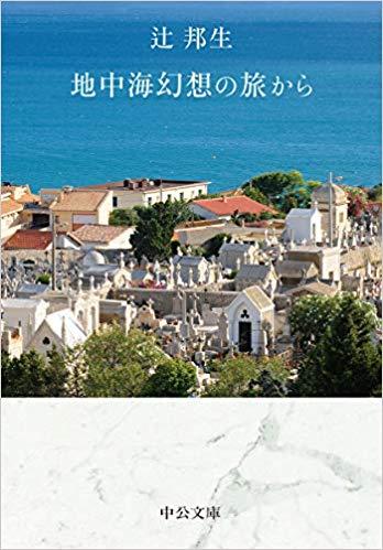 190729地中海幻想の旅から