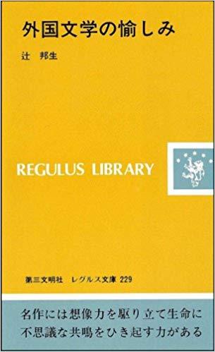 190729外国文学の楽しみ