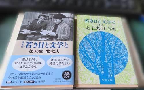 1908若き日と文学と2冊