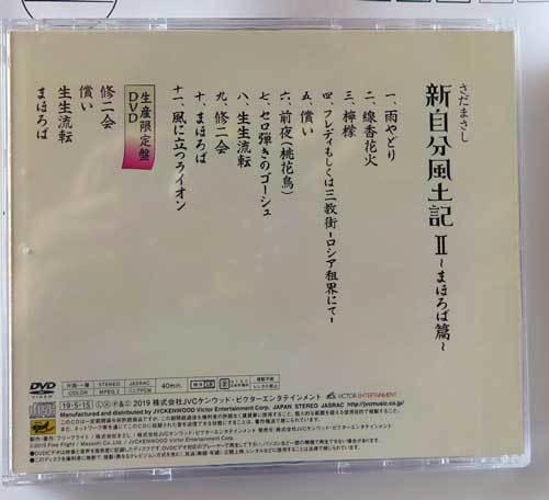 1905新日本風土記Ⅱ裏