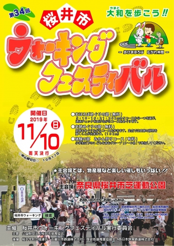 桜井市ウォーキングフェスティバル2019チラシ_ページ_1