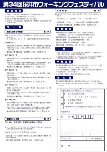 桜井市ウォーキングフェスティバル2019チラシ_ページ_2
