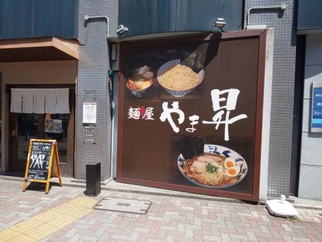 麺屋 やま昇