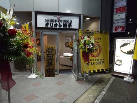 オリオン餃子高崎駅前店