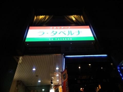 市ヶ谷の老舗イタリアン「ラ タベルナ」1