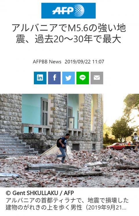 アルバニア・ティラナ近郊で地震1