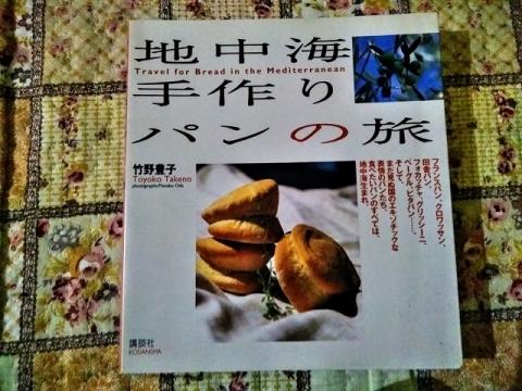 本-地中海手作りパンの旅1