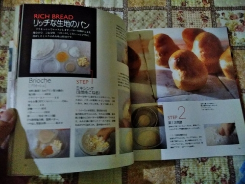 本-地中海手作りパンの旅3