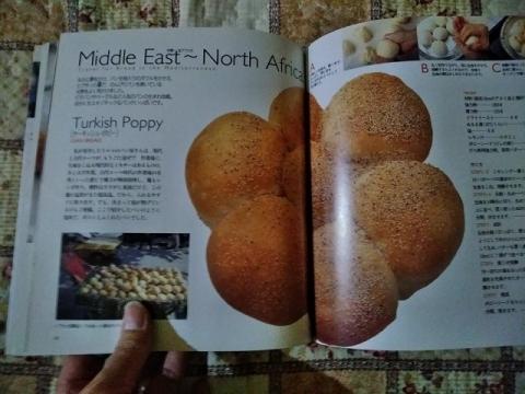 本-地中海手作りパンの旅4