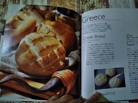 本-地中海手作りパンの旅6