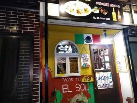 メキシコ料理店エルソール1