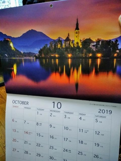 2019年のカレンダーにもスロヴェニアのブレッドが!