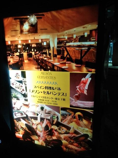 スペイン料理店 メソン・セルバンテス1