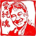 愛純魂(あじゅんたましい)