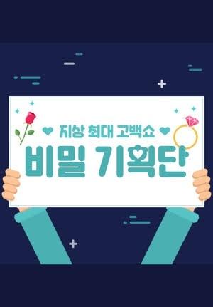 JTBC秘密企画団