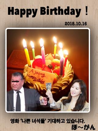 キムアジュン誕生日2018