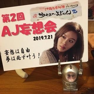第2回AJ妄想会01