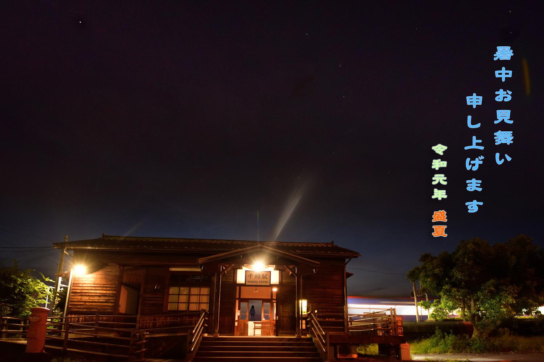 2019shochumimai_chiwata1.jpg