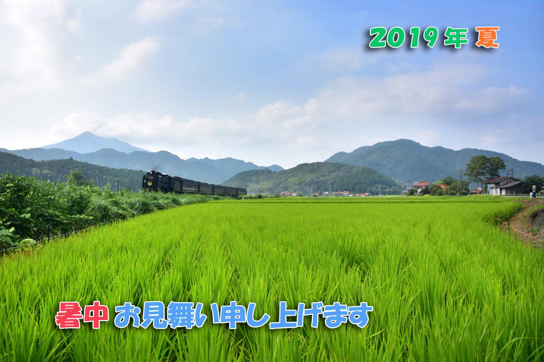 2019shochumimai_tokusa1.jpg