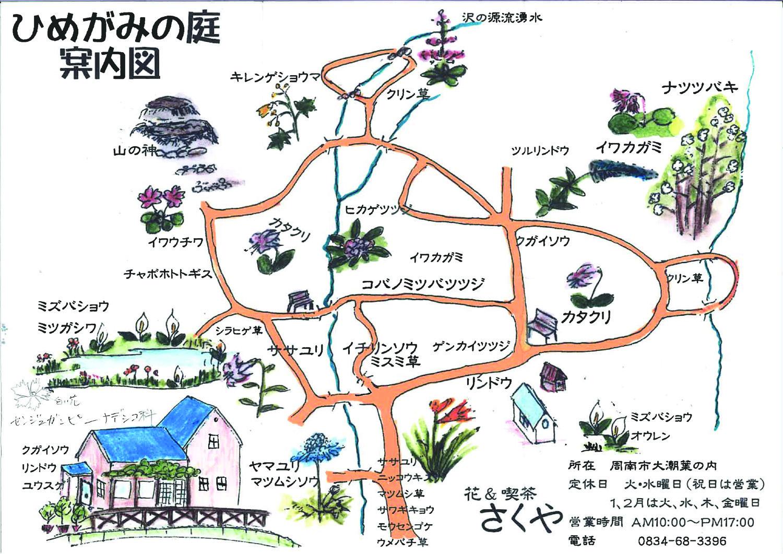 sakuya_garden.jpg