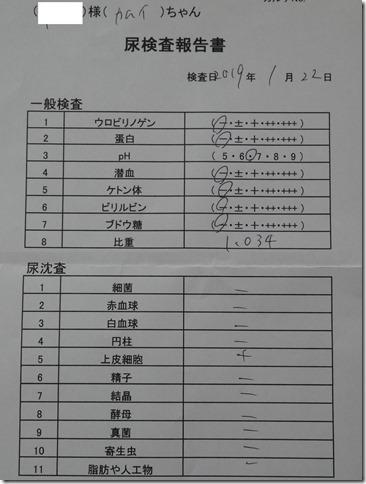 20190122カムイ再検査06