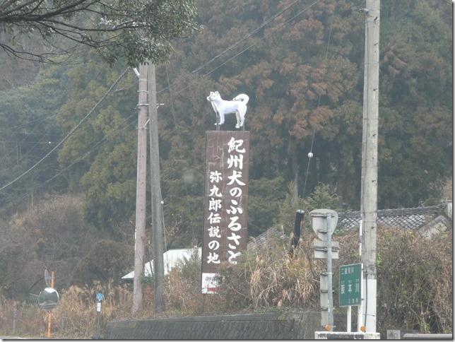 20190120初詣から熊野01-15
