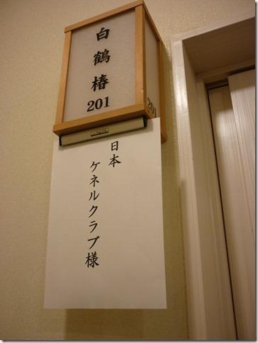 20190202NKC三重新年会-01