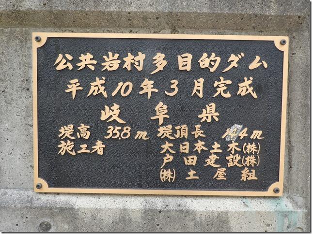 201904平成最後の03-岩村-17