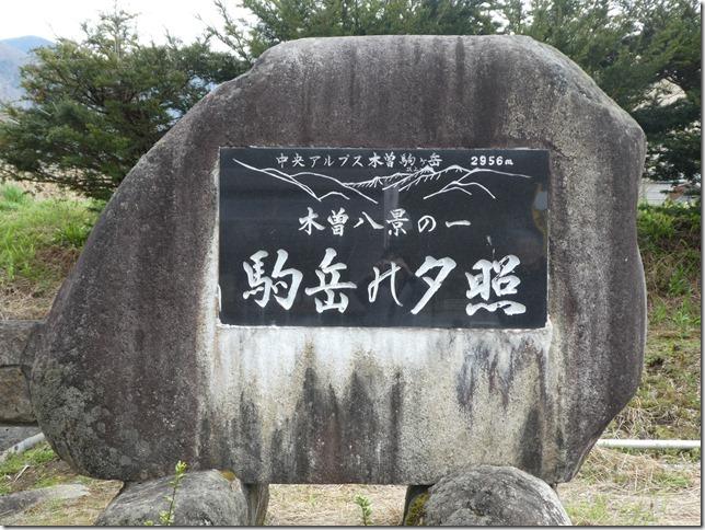 201904平成最後の08-奈良井-12