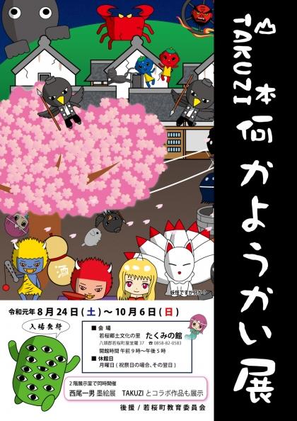 yamamototakuji_sakuhinnten.jpg