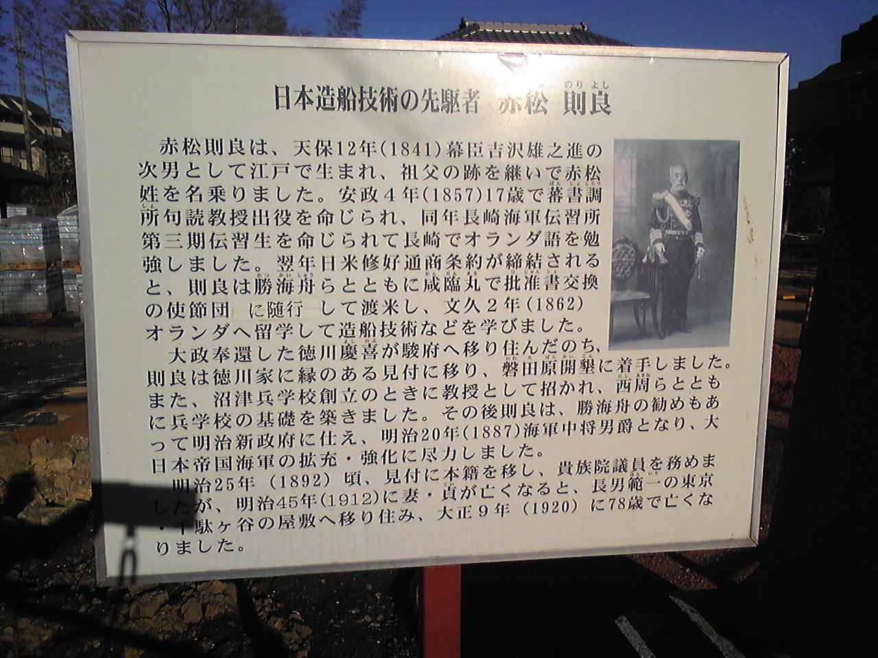 三日月の館 旧赤松家(静岡県磐田市)
