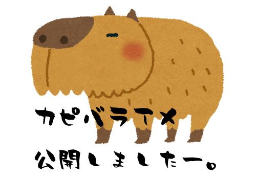 Capybara-TX_Kookaiii.png