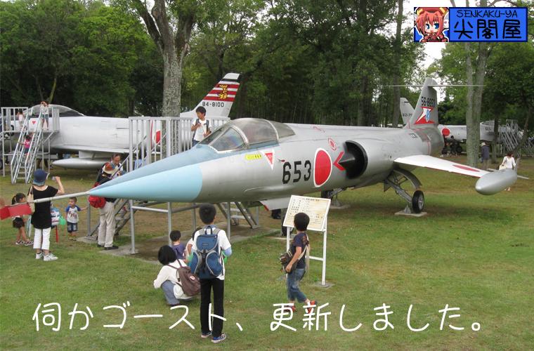 Senkaku-Ghost_F-104J.png
