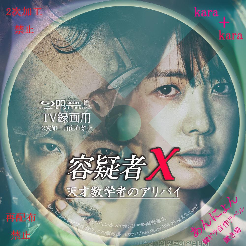 容疑者X天才数学者のアリバイ(映画) - 韓国映画 や行