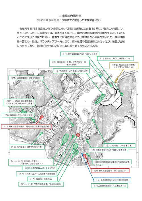 三溪園台風被害概報20190909_2p-地図-(1).jpg